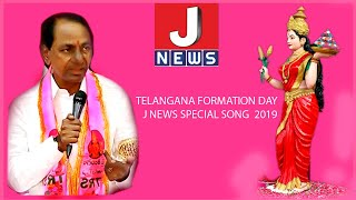 Telangana Formation Day JNEWS Special Song 2018