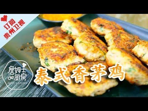 陸綜-詹姆士的廚房-20180429-泰式香茅雞