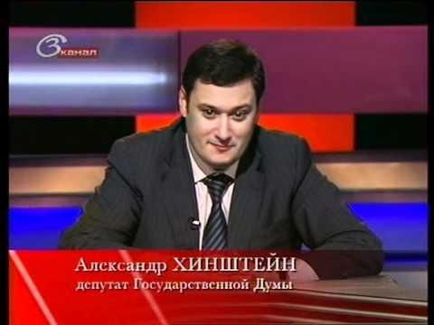 Александр Хинштейн в программе Треугольник