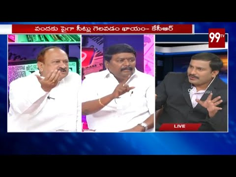 DEBATE ON: Telangana Leaders On  KCR B-Forms Distribution | Political Debate | 99 TV Telugu
