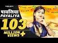 शिवानी ने सबके सामने ये क्या मांग लिया    Full HD Dehati Song    Payaliya Bajni Ghadva De Piya
