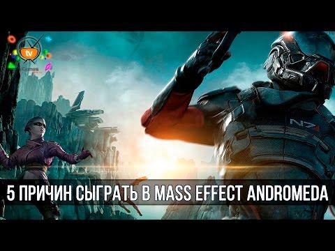 5 ПРИЧИН СЫГРАТЬ В Mass Effect Andromeda