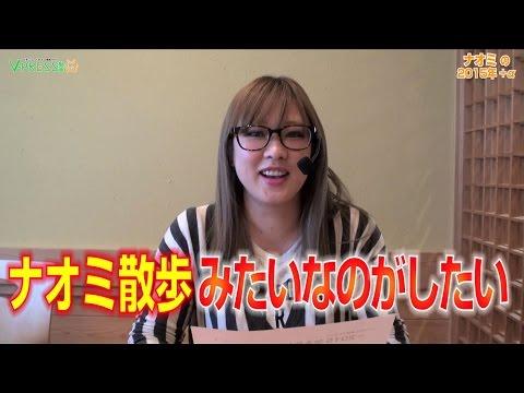 パチスロ【インタビュー】ナオミの2015年+α