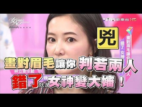台綜-女人我最大-20161010 畫對眉毛讓你判若兩人 錯了女神變大嬸!
