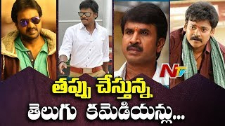 Tollywood Comedians Turned Heroes are Making all the Wrong Moves | Movie Mixture | NTV