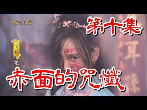 台劇-戲說台灣-赤面的咒懺-EP 10