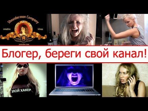 Блогер, береги свой Канал!/совместное с TheMiss_GalkO (zZzGalyushazZz)