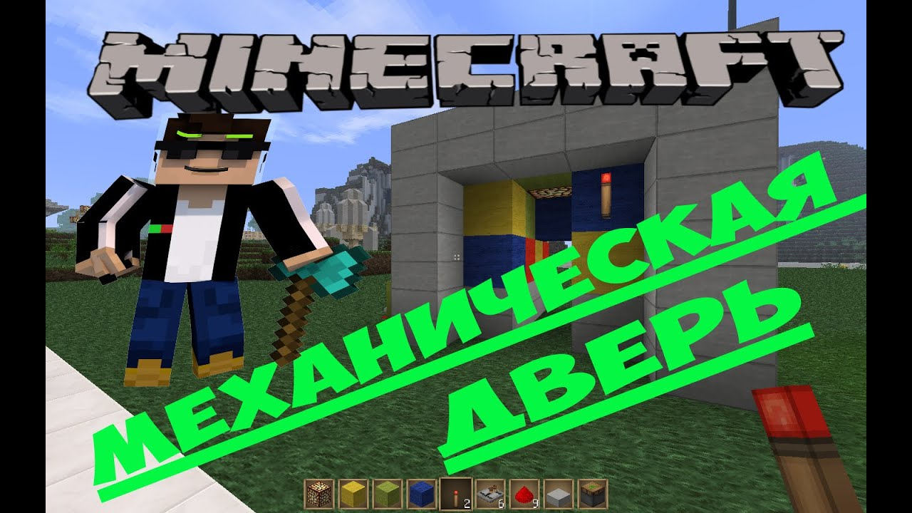 Как сделать механическую дверь на факел(Minecraft) - YouTube