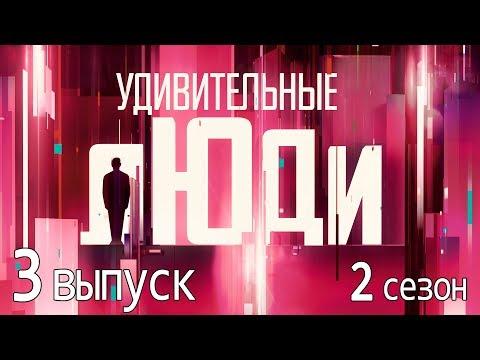 «Удивительные люди». 2 сезон. 3 выпуск