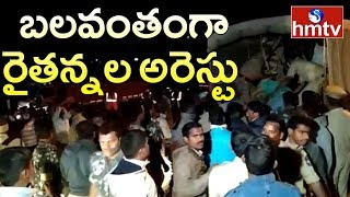Turmeric and Red Corn Farmers Arrest in Jakranpally | Agitation For MSP | hmtv