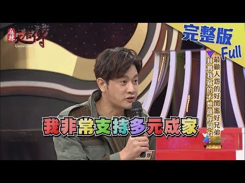 台綜-麻辣天后傳-20190314 最顧人怨的好閨蜜好兄弟 其實我真的不想跟你同台!