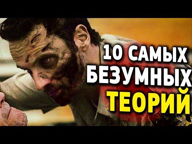 """10 САМЫХ БЕЗУМНЫХ ТЕОРИЙ ПО """"ХОДЯЧИЕ МЕРТВЕЦЫ"""" // Zhuravkoff"""