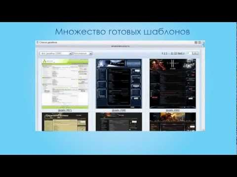 uCoz - Бесплатный конструктор сайтов