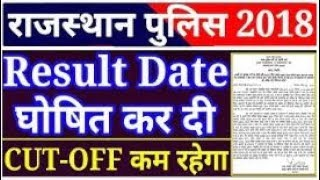 Rajasthan Police Result 2018 || Rajasthan Police cut off 2018 || rajasthan police answer key 2018