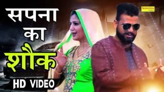 सपना के शौक | Gujjar Ke Shonk | सपना के फैन बने गुज्जर ये गाना देखकर | Sapna Dance Video