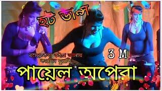 রোশের কোথা কোয়া আমায় কায়দিন ঘুরাইবি    Roser Kotha koia Amay Kaydin Goraybi