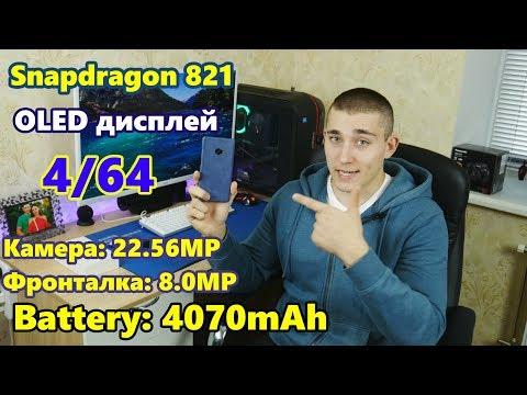 Премиальный КИТАЙСКИЙ флагман - 4/64,Snapdragon 821, OLED дисплей. РАСПАКОВКА