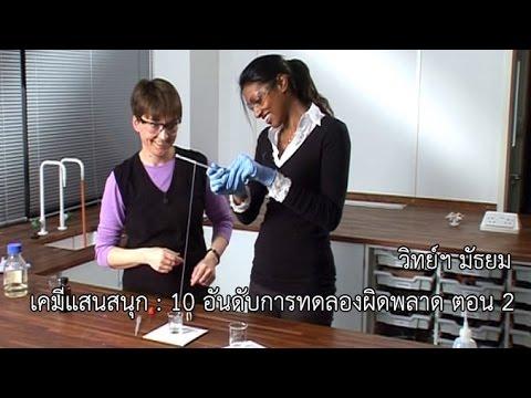 วิทย์ฯ มัธยม เคมีแสนสนุก : 10 อันดับการทดลองผิดพลาด ตอน 2