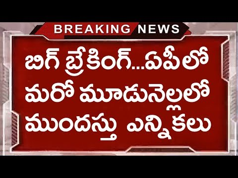 Reason Why YS Jagan Called For an Emergency Meeting REVEALED | 2019 AP Elections | Tollywood Nagar