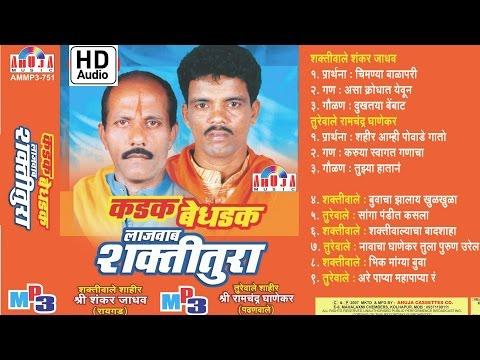 Kadak Bedhadak | कडक बेधडक शक्तीतुरा | Shankar Jadhav VS Ramchandra Ghanekar