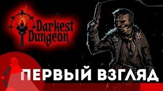 [Игра Darkest Dungeon - обзор и прохождение] - Мрачные подземелья - Первый взгляд