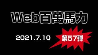 Web百萬馬力Live 100ws 2021 7 10