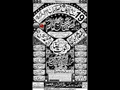 Live Majlis 19 Rabi Awal 2018 | Jalsa Zakir Zawar Malik Ghulam Jafar Raza |