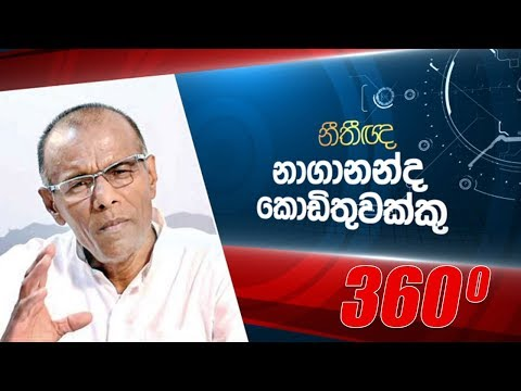 360 with Nagananda Kodituwakku (11 - 02 - 2019)