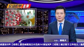 【全球疫情直擊】誤信WHO 日本疫情失控 | 美軍方深度介入防堵武漢肺炎 | 歐洲現首宗死亡 | 中國運屍影片頻曝光 高薪聘請運屍工 | 糞便檢出活病毒 | 疫情或染全球60%人口 | 2月16日