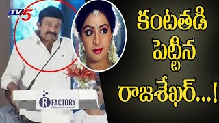Rajsekhar Gets Emotional In Sridevi Condolence Meet | Hyderabad