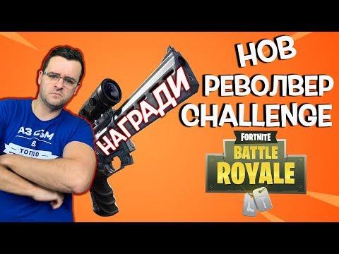 Fortnite - LIVE - НОВ РЕВОЛВЕР - Раздаваме награди!