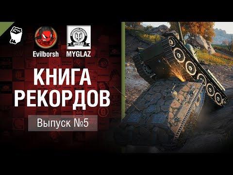 33К опыта за бой - Книга рекордов №5 - от Evilborsh и MYGLAZ [World of Tanks]