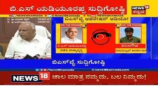 BS Yeddyurappa First Reaction To CM Kumaraswamy's 'Operation Kamala' Allegations