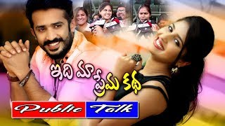 Anchor Ravi Idi Maa Prema Katha Public Talk | Idi Maa Prema Katha Rating And Review | Meghana Lokesh