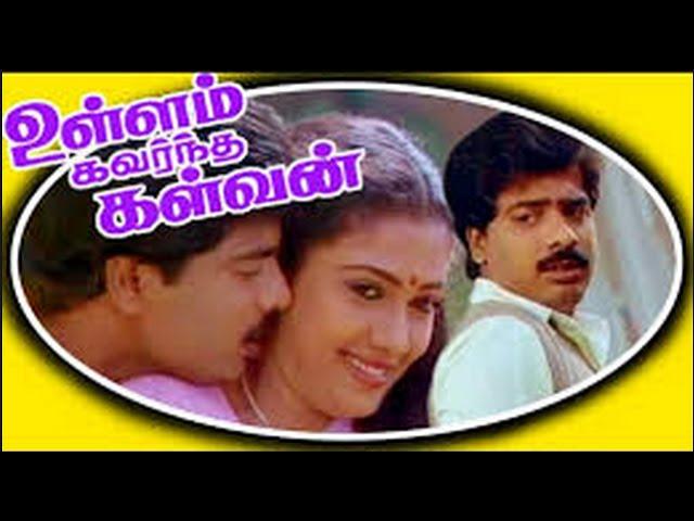 Ullam Kavarntha Kalvan Tamil Full Movie :  R Pandiyarajan, Rekha