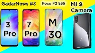Samsung M30 Price and Launch | Redmi note 7 launch| Realme 3 Pro Leaks | Note 7 Pro launch | Poco F2