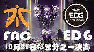 【2018英雄联盟全球总决赛】四分之一决赛 五局三胜 FNC VS EDG (BO5) 2018 League of Legends Global Finals Group Match Day 2