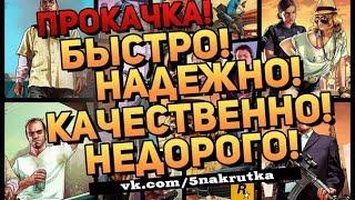 GTA 5 Online - Накрутка денег и прокачка персонажей [PC]