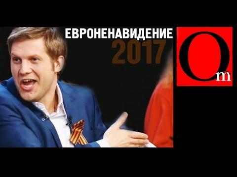 Евроненавидение 2017