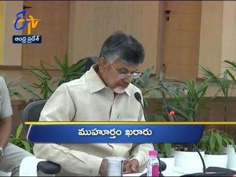 Andhra Pradesh | 18th September 2018 | Ghantaravam 6 AM News Headlines