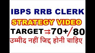#IBPS RRB OFFICE ASSISTANT (CLERK) 2018 || PREPARATION || SYLLABUS || STRATEGY || IN HINDI