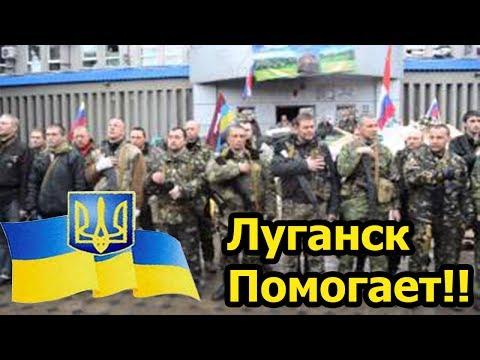 Украина. Луганск отправил Отряд добровольцев в Славянск 15.04.14