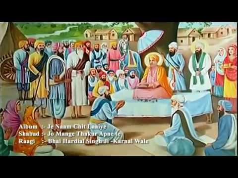 Jo Mange Thakur Apne Te Soi Soi Deve || Shabad Kirtan Song Of 2012 By Bhai Hardial Singh Ji video