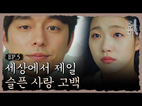 Guardian : The Lonely and Great God [심멎] 공유, 김고은에게 ′사랑해′ 161216 EP.5