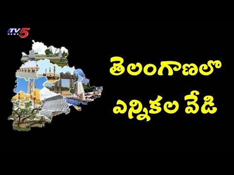 తెలంగాణలో వేడెక్కిన ముందస్తు రాజకీయం..! | Telangana Political Heat | TV5 News