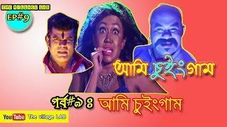 Copied Bangla Movie Song Review | Bangla Movie ITEM SONG | কাটাছেড়া ep#9 | The village LAB