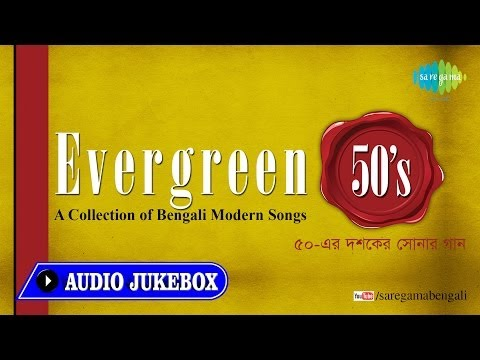 Evergreen 50s Bengali Songs | Volume - 2 | Collection of Bengali...