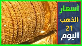 اسعار الذهب عيار 21 اليوم الخميس 11-1-2018 في محلات الصاغة