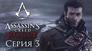 Assassins creed rogue pc прохождение на русском 2