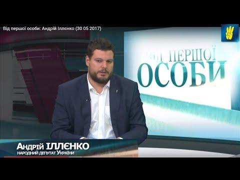 """Премії чиновників, вплив США на РФ, Путін та його """"заява"""" що Анни Ярославни. Коментарі Андрія Іллєнка в етері ТРК """"Ера"""""""